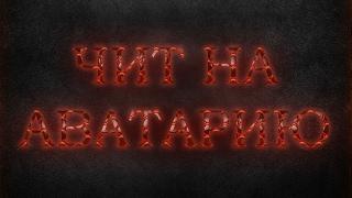 Аватария Cheat Engine 6 3   ЧИТ НА АВАТАРИЮ