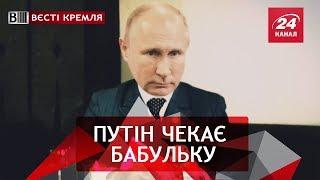 Путін і бабка, Вєсті Кремля, 19 листопада 2018