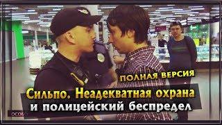 Сильпо.  Неадекватная охрана и полицейский беспредел (Полная версия)