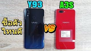 vivo Y93 vs oppo A3s