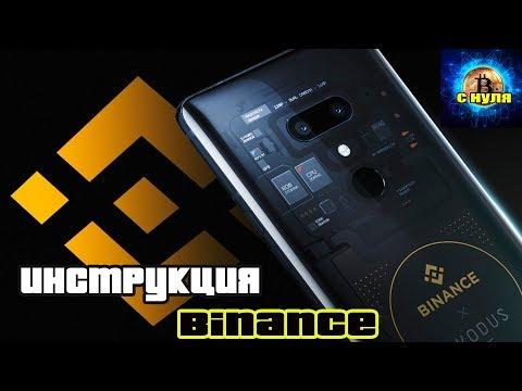 Регистрация на бирже Binance.  Адреса кошельков для сбора криптовалют.