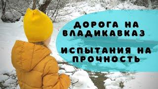 Путешествие в Осетию на Машине Всей Семьей. Едем во Владикавказ. Путешествия по России Зимой