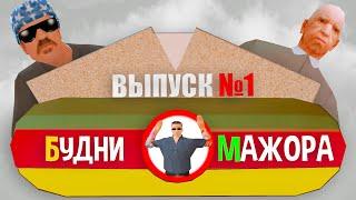 МАЖОР ПОД ПРИКРЫТИЕМ - ПРОВЕРКА КИДАЛ НА АВТОБАЗАРЕ #1