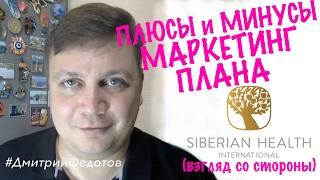 Обзор маркетинг плана компании Сибирское Здоровье. Взгляд со стороны.