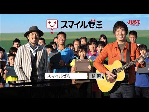 スキマスイッチ、全力で頑張る小中学生を歌で応援 『スマイルゼミ』新CM「全力キッズ テニス篇」