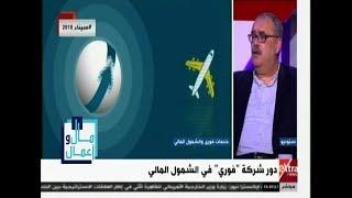 مال وأعمال | الرئيس التنفيذي لشركة فوري يتحدث عن دور القومي للمدفوعات في الإقتصاد المصري
