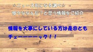 下町ロケットで人気を伸ばした山崎育三郎さんと元モーニング娘の阿部な...