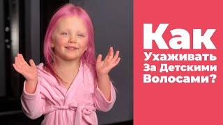 Как Ухаживать За Детскими Волосами Учим Детей Мыть Голову Правильно