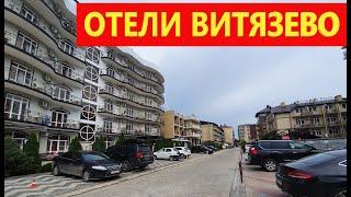 Анапа Витязево ШИКАРНЫЕ ОТЕЛИ АЛЕКСАНДРИЙСКИЙ ПРОЕЗД