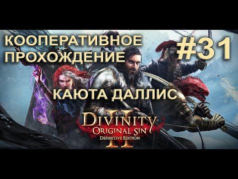 Divinity Original Sin 2 Совместное прохождение #31 Каюта Даллис