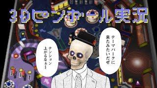 [LIVE] 最新PCゲーム「3Dピンボール」を実況!【Icotsu】