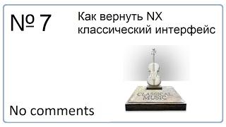 Как вернуть NX классический интерфейс