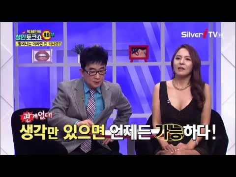 사랑에 나이는 관계 없다 [박세민의 성인토크쇼/실버아이TV]
