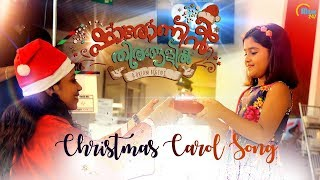 Sharonin Theerangal | 4K Malayalam Christmas Carol Song | Teena Mary Abraham | Dr. Sandeep R