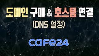 도메인 신청 구입 구매하기 cafe24 카페24 네임서…