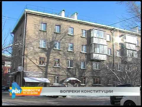 Генпрокуратура: взносы в фонд капитального ремонта противоречат Конституции РФ