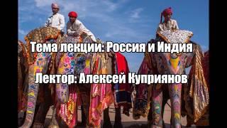 Алексей Куприянов. Россия и Индия