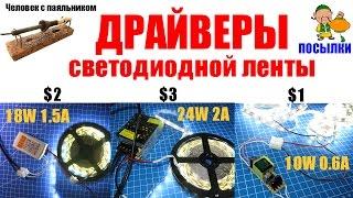 Драйверы светодиодной ленты Посылки из Китая(Группа