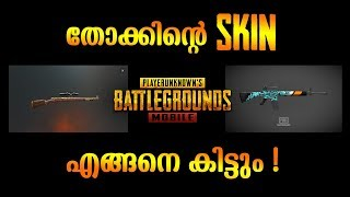 How To Get Gun Skins On Pubg Mobile