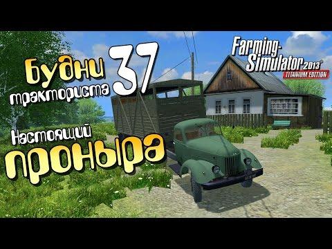 Настоящий проныра - ч37 Farming Simulator 2013