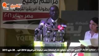 يقين | كلمة رئيس الاتحاد الافريقي لكرة اليد في احتفالية توقيع عقد استضافة مصر لبطولة أمم إفريقيا