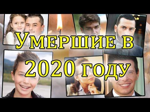 Умершие ЗНАМЕНИТОСТИ в 2020 году. СВЕТЛАЯ ПАМЯТЬ - Видео онлайн
