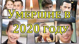 Умершие ЗНАМЕНИТОСТИ в 2020 году. СВЕТЛАЯ ПАМЯТЬ