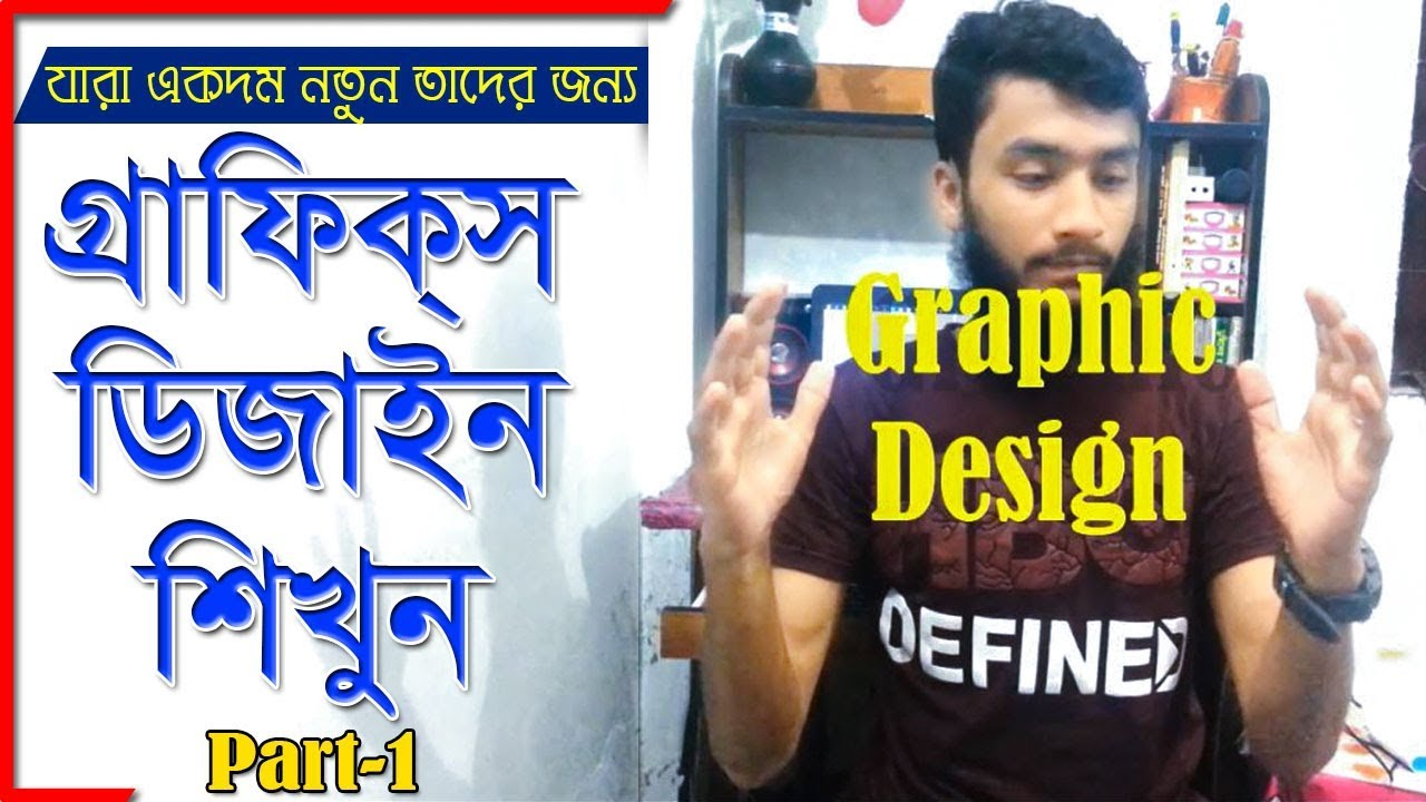 how to learn graphic design in bangla