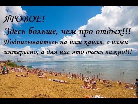 Отдохнуть летом в Алтайском крае??? Яровое!!! Лайфхаки для бюджетных путешествий!