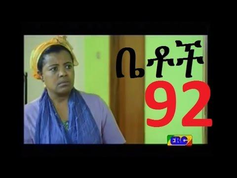 Betoch - Episode 92 (Ethiopian Drama)