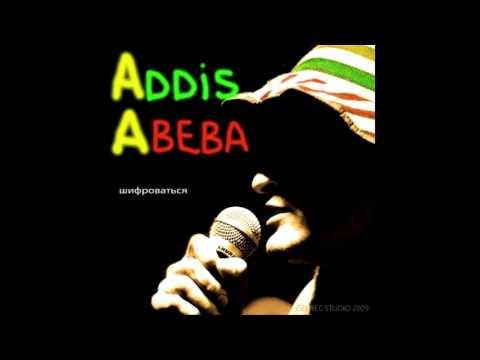 Смотреть клип Аддис Абеба - Шифроваться (2009) (Альбом) онлайн бесплатно в качестве