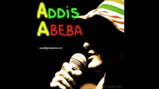 �������� ���� Аддис Абеба - Шифроваться (2009) (Альбом) ������