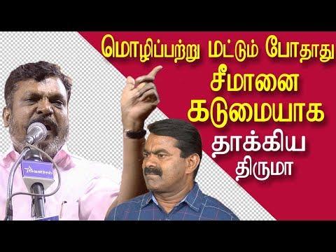 seeman vs thiruma   thirumavalavan speech at tamil natiolism confrence chennai   tamil news   redpix