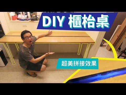 門板變身成桌子!DIY基本款epoxy桌面【自造筆記#50】