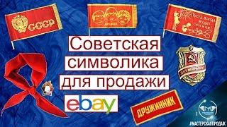Обзор Советской Символики для Продажи на Ebay.
