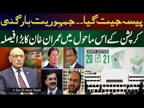 Money Won... Democracy Lost   Lt Gen Amjad Shoaib (R)