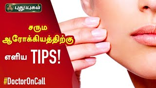 Doctor On Call 21-08-2020 Puthuyugam Tv