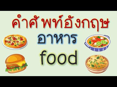 ศัพท์อังกฤษ อาหาร Food