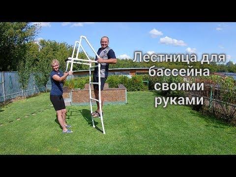 Лестница для бассейна из пластиковых труб./Ladder For The Pool Of Plastic Pipes.