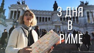 3 ДНЯ в РИМЕ. САМЫЕ ЛУЧШИЕ МЕСТА(, 2017-01-09T20:53:42.000Z)