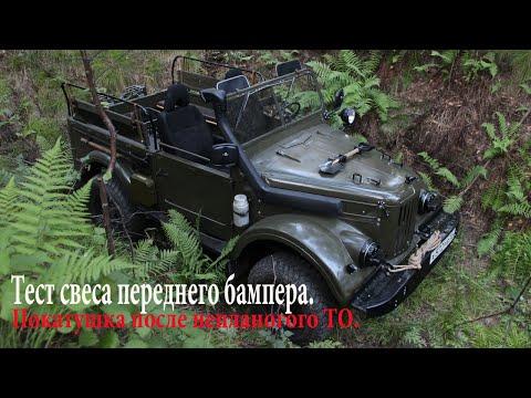 Дедушкин ГАЗ-69. Тест бампера, выезд в лесу.