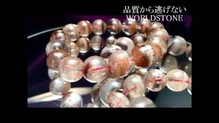 品質から逃げない!天然石卸ワールドストーン☆ http://www.phangan.jp/ ...