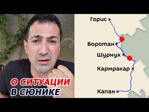 О ситуации в Сюнике. Самые актуальные новости об Армении