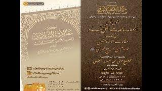 شرح كتاب مقالات الإسلاميّين للإمام أبي الحسن الأشعري - الدرس الثالث