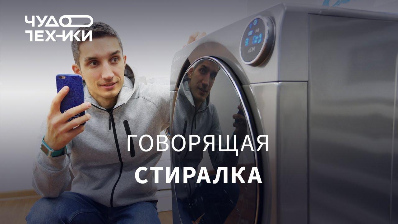 Это говорящая стиральная машина!