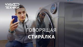 Это говорящая стиральная машина! + СУПЕРКОНКУРС на НГ