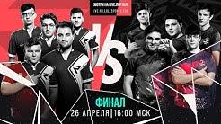 Континентальная лига | Весна 2020 | Финал | ROX vs UOL | До 3-х побед #лучшедома