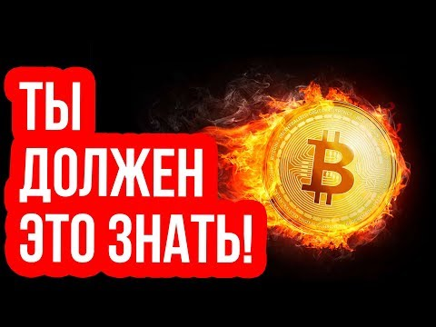 🚫ВЛИЯНИЕ ФЬЮЧЕРСА НА КУРС БИТКОИНА!!! ПРОГНОЗ БИТКОИН - КОНЕЦ 2019 ГОДА. Новости  Bitcoin -  Btc