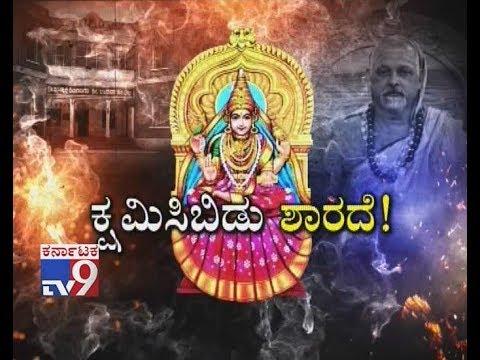 `Kshamisibidu Sharade`: Land Mafia Tries To Curb Sringeri Temple's 400 Acre Land