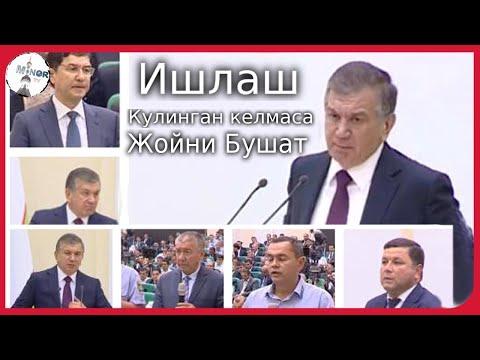Ш.Мирзиёев ГАПЛАРИДАН ХАММА ШОКДА!
